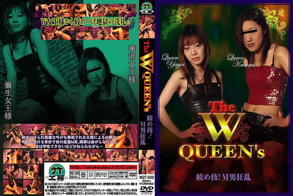 The W QUEEN's 絞め技!M男狂乱のジャケット