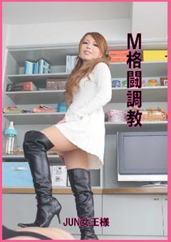 【JUN動画】M格闘調教-JUN女王様-女王様