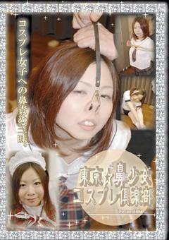 【RIKA動画】東京☆鼻少女コスプレ倶楽部-The-case-of-RIKA-SM