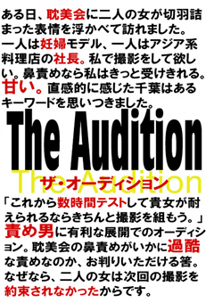 【梢動画】The-Audition-SM