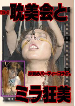 【ミラ狂美、SMライブ、無料。無修正動画】耽美会とミラ狂美-SM