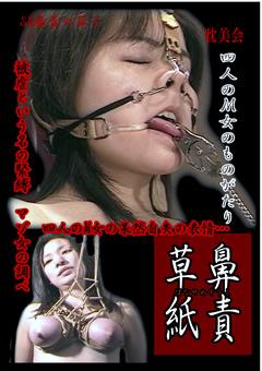 【加奈動画】鼻責め草紙-四人のM女ものがたり-SM