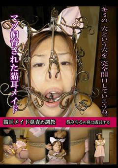 【葵みちる動画】猫耳メイド鼻責め調教-葵みちるの鼻は成長する-SM