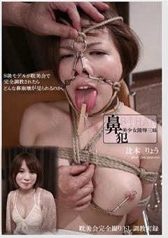【辻本りょう動画】鼻犯-ロリ美女陵辱三昧-辻本りょう-SM