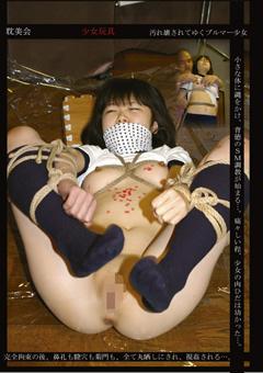 少女玩具 汚れ壊されてゆくブルマー少女