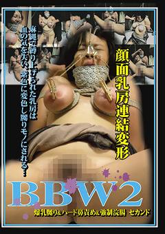 【風華動画】BBW2-爆乳嬲り&ハード鼻責め強制浣腸セカンド-SM