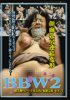 BBW 2 爆乳嬲り&ハード鼻責め強制浣腸セカンド