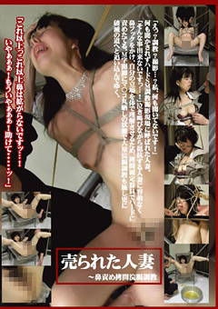 「売られた人妻 ~鼻責め拷問浣腸調教」のパッケージ画像