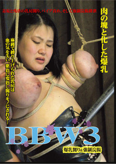 BBW3 爆乳嬲り&強制浣腸