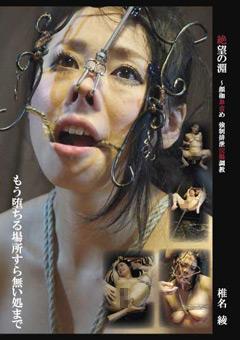 【椎名綾動画】絶望の淵-~顔枷鼻責め-強制排泄浣腸調教-SM