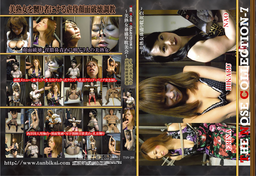 THE NOSE COLLECTION-7 〜美熟女鼻盛り耽美会〜