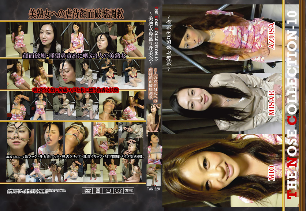 THE NOSE COLLECTION-10 ~美熟女鼻盛り耽美会~のジャケット