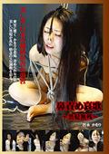 美しき日本の緊縛鼻責め調教、蜜室に響く「かをり」の悲鳴…責められ女の哀歌。美しい黒髪が乱れ、情念のSM調教を彩る。耽美会の中でも過去最高の長く美しい黒髪M女が織りなす情念のSM調教実録 ・・・@AdultStage