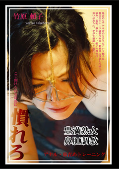 【豊満 アナル】豊満熟女鼻肛調教-アナル・鼻責めトレーニング-SM