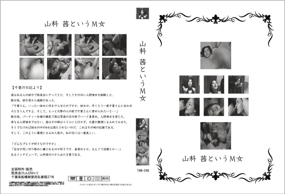 山科茜というM女のエロ画像