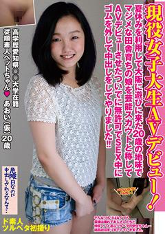 現役女子大生AVデビュー!夏休みを利用して大阪に遊びに来た20歳の地味でマジメな田舎育ちの娘を芸能スカウトと称してAVデビューさせたついでに無許可でSEX中にゴム外して中出しをしてやりました!!