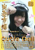 Cutie Doll プレミアム版