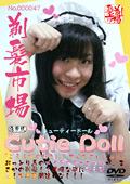 Cutie Doll 通常版
