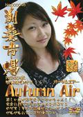 Autumn Air プレミアム版