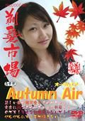 Autumn Air 通常版