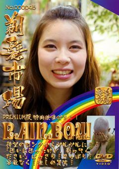 RAINBOW プレミアム版