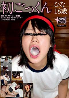 【ひな動画】初ごっくん-ひな18歳-素人のダウンロードページへ