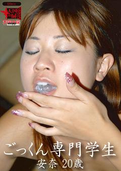 【こころ動画】準新作素人すっぴん生中出し034-こころ-20歳-津軽弁のりんご娘-素人