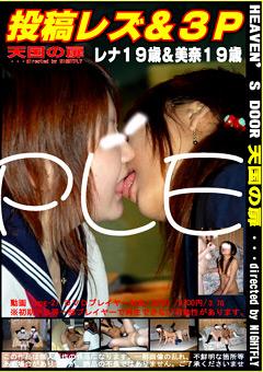 「投稿 レズ&3P レナ&美奈」のパッケージ画像