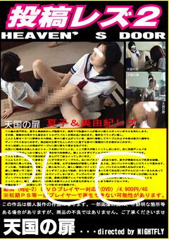「投稿レズ 2 夏子&美由紀」のパッケージ画像
