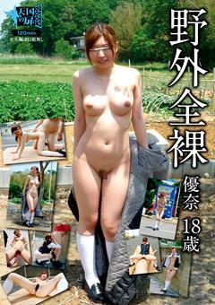 「野外全裸 優奈18歳」のパッケージ画像