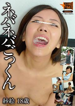 「ネバネバごっくん 紗絵 18歳」のパッケージ画像
