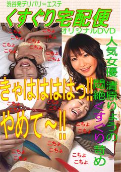 【清原りょう動画】人気AV女優清原りょうの悶絶くすぐり苛め-辱め