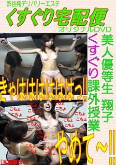 【翔子動画】美AV女優等生-翔子-くすぐり課外授業-辱め