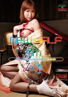 「NEWHALF×SM みき」のサンプル画像