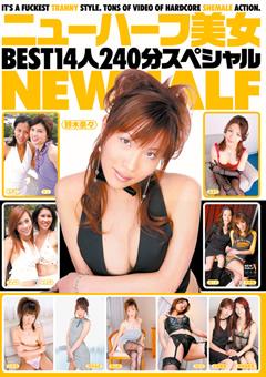 「ニューハーフ美女BEST14人240分スペシャル」のサンプル画像