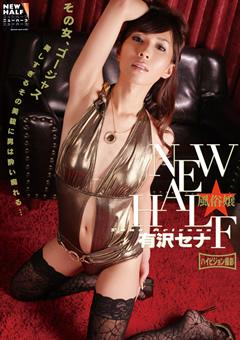 「NEWHALF風俗嬢 有沢セナ」のサンプル画像