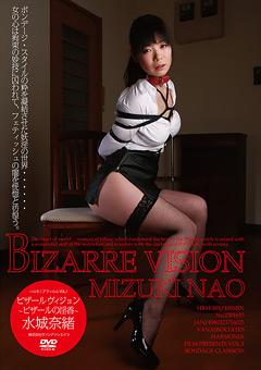 「Bizarre vision~ビザールの淫香~ 水城奈緒」のパッケージ画像
