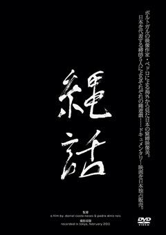 【真白希実動画】新作縄話-SM