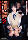 映画館で痴漢にイカされた女子校生2