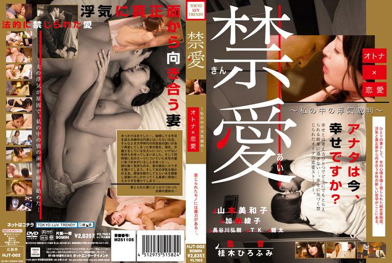 禁愛 オトナ×恋愛 〜私の中の浮気裁判〜