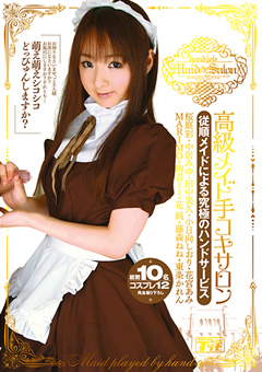 【高級メイド手コキサロン 無料】高級メイド手コキサロン-コスプレ