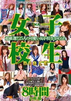 【相田紗耶香動画】TMAJKBIBLE-8時間-女子校生