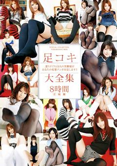 【月野りさ動画】足コキ大全集-8時間-フェチ