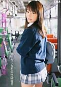 痴漢バス女子校生 大沢美加