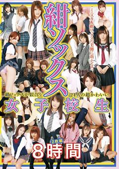 【麻倉憂の紺ソックスの足の裏を舐める動画】紺ソックスJK-8時間-女子校生