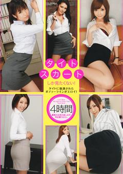 【緋咲アンナ動画】タイトスカートしか見たくない!4時間-フェチ