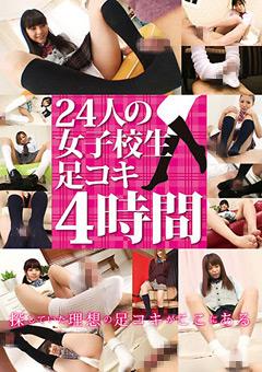 【足コキエロ動画集 38】可愛い女子校生24人にされる…理想の足コキ完成形!