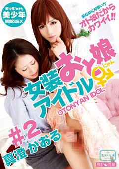【真澄かおる 動画】女装おと娘-アイドル-#2-ニューハーフのダウンロードページへ