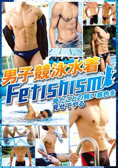 【水着姿のゲイbl動画】男子競泳水着 Fetishism