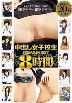 「中出し女子校生 PREMIUM BEST 8時間」のパッケージ画像